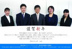 北川税理士事務所平成28年年賀状